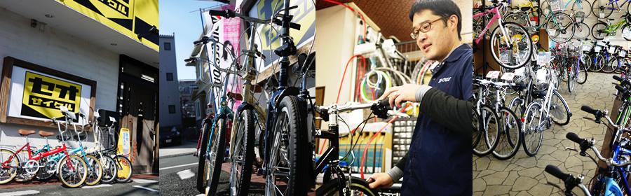 セオサイクル浜松店 | 自転車屋 ...