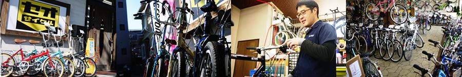 セオサイクル浜松店 | 自転車屋 | 浜松市 | 中区 | 静岡文化芸術大学すぐ横 | 自転車専門店